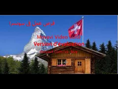 فرص عمل بسويسرا للجميع La Suisse