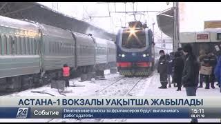 Астанада ескі теміржол вокзалы уақытша жабылады