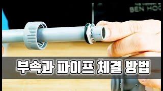 가스보일러 설치시 설치 부속과 파이프 체결 방법