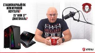 Что Купить - Настольный ПК или Ноутбук? Если, то какой Диагонали? Какой Купить пк