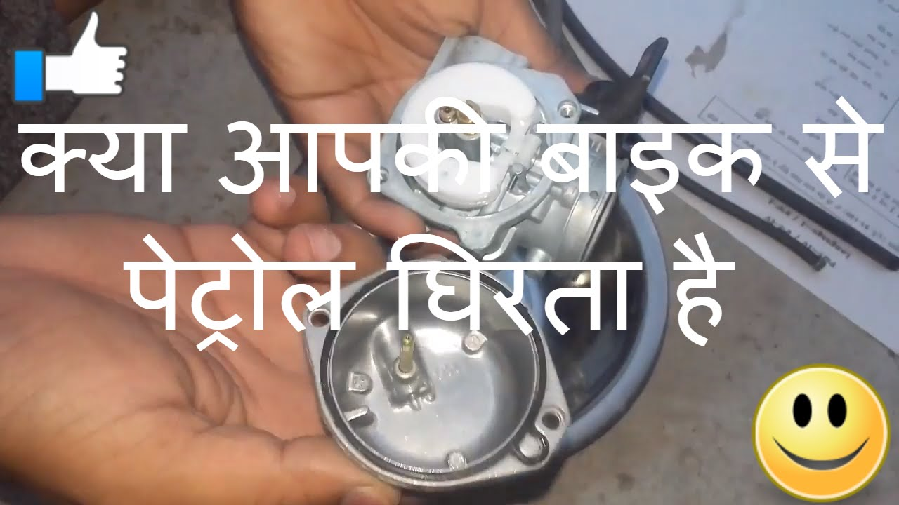 petrol falling from carburetor || petrol falling from bike