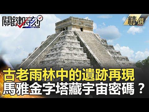 古老雨林中的遺跡再現 馬雅金字塔藏宇宙密碼?- 關鍵時刻精選  劉燦榮 黃創夏 馬西屏 朱學恒 何先生 眭澔平