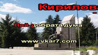 Росица Кирилова: Най-добрата дума караоке