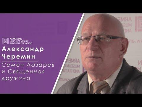 Лекция: Александр Черемин