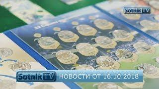НОВОСТИ. ИНФОРМАЦИОННЫЙ ВЫПУСК 16.10.2018