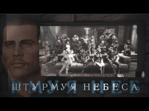 Штурмуя небеса (Mass Effect 1, 2, 3 heroes tribute)