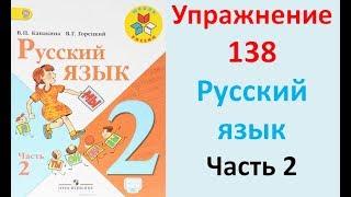 ГДЗ 2 класс Русский язык Учебник 2 часть Упражнение. 138