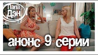 ПАПА ДЭН. Анонс 9 серии. Сериал 2017