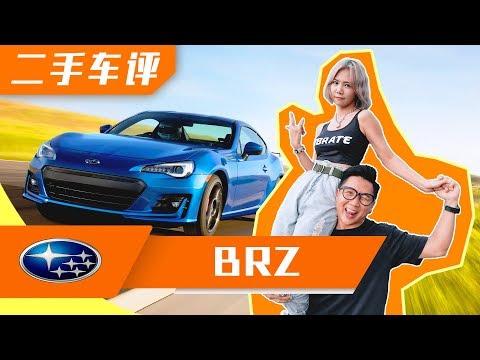 最强劈弯王 SUBARU BRZ VS Amoi 洪少琦,挑战讲广东话![马来西亚车评节目]