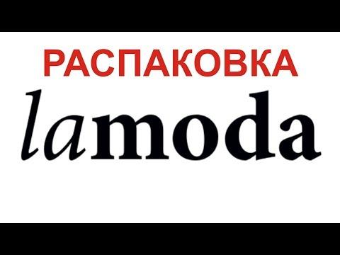 Распаковка Посылки ЛаМода/Первый заказ/Отзыв и разочарование