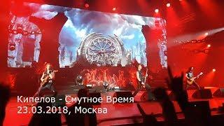 Кипелов Смутное Время 23 03 2018 Москва