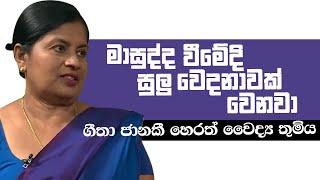 මාසුද්ද වීමේදි සුලු වෙදනාවක් වෙනවා   Piyum Vila   07 - 05 - 2019   Siyatha TV Thumbnail