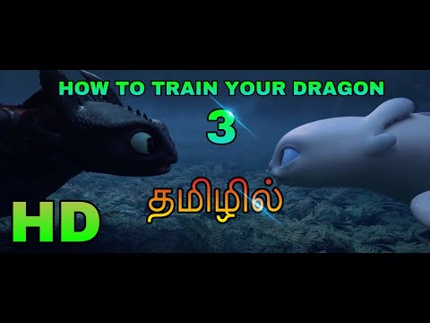 How To Train Your Dragon-3 | தமிழில் (HD-1080p) | Tamil