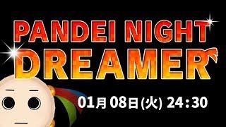 [LIVE] 【 ラジオ配信 】 #8 PANDEI NIGHT DREAMER 【 1月8日 24:30~ 】
