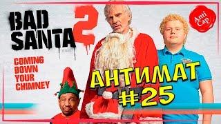 плохой Санта 2 в переводе Гоблина Все маты фильма