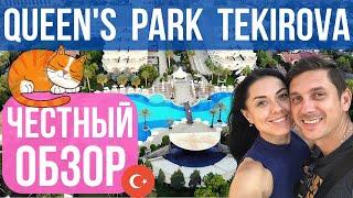 Queen s Park Tekirova Кемер Турция обзор отеля