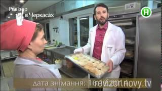 Фастфуд Банка - Ревизор в Черкассах - 30.03.2015