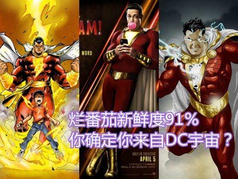 《沙赞》烂番茄新鲜度91% 你确定你来自DC宇宙?Shazam!国外网民评论!
