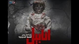 القصه الحقيقيه المخيفه اكثر من الفيلم للدميه الملعونه انابيل | وقصص اخرى رعب احمد يونس