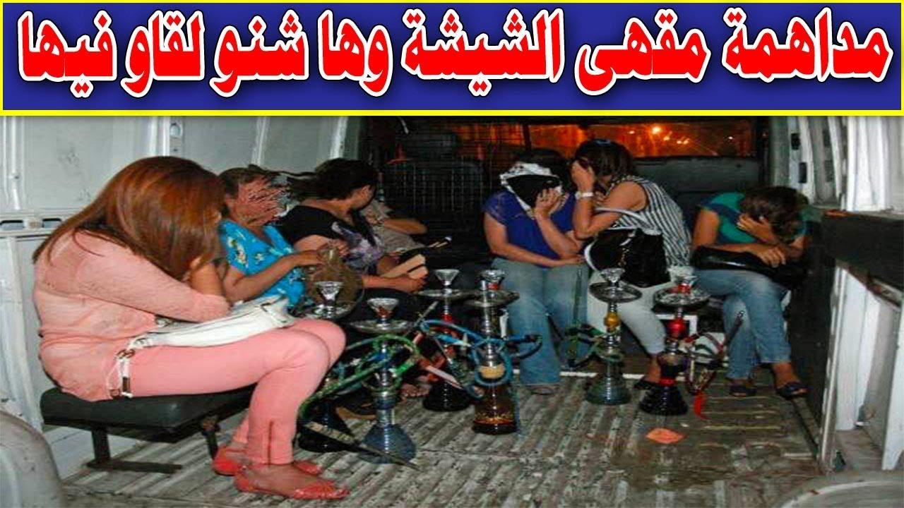 مداهمة مقهى الشيشة وها شنو لقاو فيها