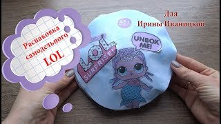 Распаковка ЛОЛ для Ирины Иваницкой