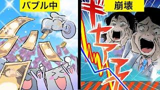 【漫画】なぜ日本のバブルは崩壊したのか?原因は3つの政策