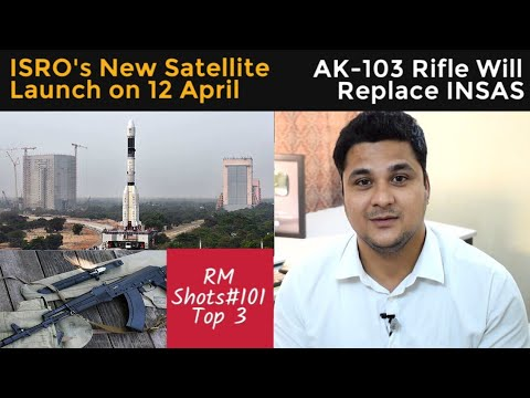ISRO's New Satellite launch on 12 April, New Replacement of INSAS