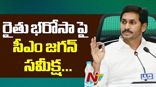 సీఎం జగన్ కీలక నిర్ణయం | CM Jagan Review On Agriculture Mission And Rythu Bharosa Scheme