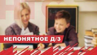 Россияне перестали понимать домашние задания детей