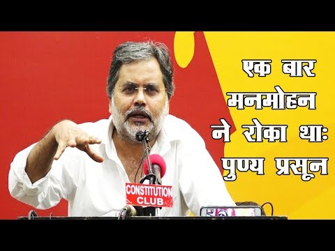 Punya Prasun Bajpai : पहली बार खुलकर बोले...सनसनीखेज खुलासे किए | इस्तीफे के बाद पहला भाषण