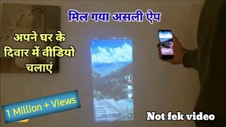 फोन की Light से देखें वीडियो | mobile ko projector kaise banaye 2021| mobile se diwar par video deke screenshot 3