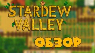 Stardew Valley. Обзор