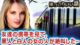 飲み会帰りの電車内 友達が携帯を取り出すと外国人の女の人が絶叫した・・・