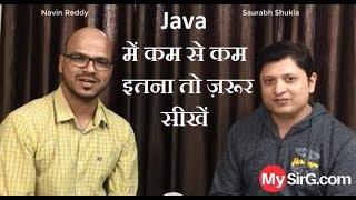 Java में कम से कम इतना तो ज़रूर सीखें |