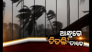 Damdar Khabar: Cyclone 'Titli' leaves eight dead in Andhra Pradesh, causes widespread damage