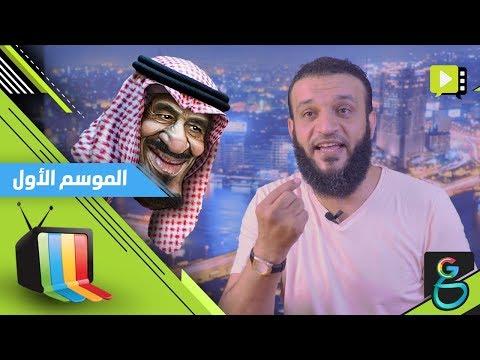 عبدالله الشريف   حلقة 29   أبو حمو
