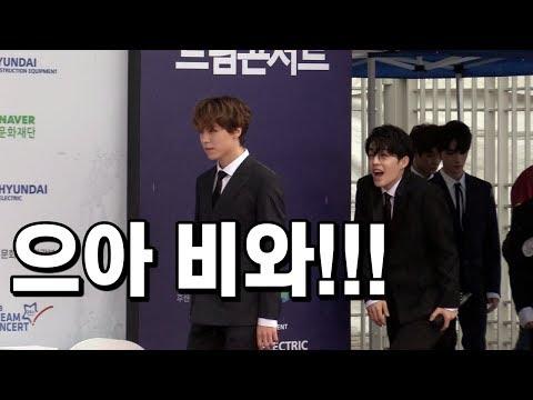 깜놀 에스쿱스 '아 차거!' 비맞는 세븐틴 Seventeen @ 2018 드림콘서트