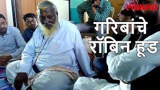 Lokmat Marathi News Update   गरिबांचे रॉबिन हूड काळाच्या पद्याआड    Lokmat News 2017 Video
