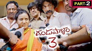Dandupalyam 3 Telugu Full Movie Part 2 || Pooja Gandhi, Ravi Shankar