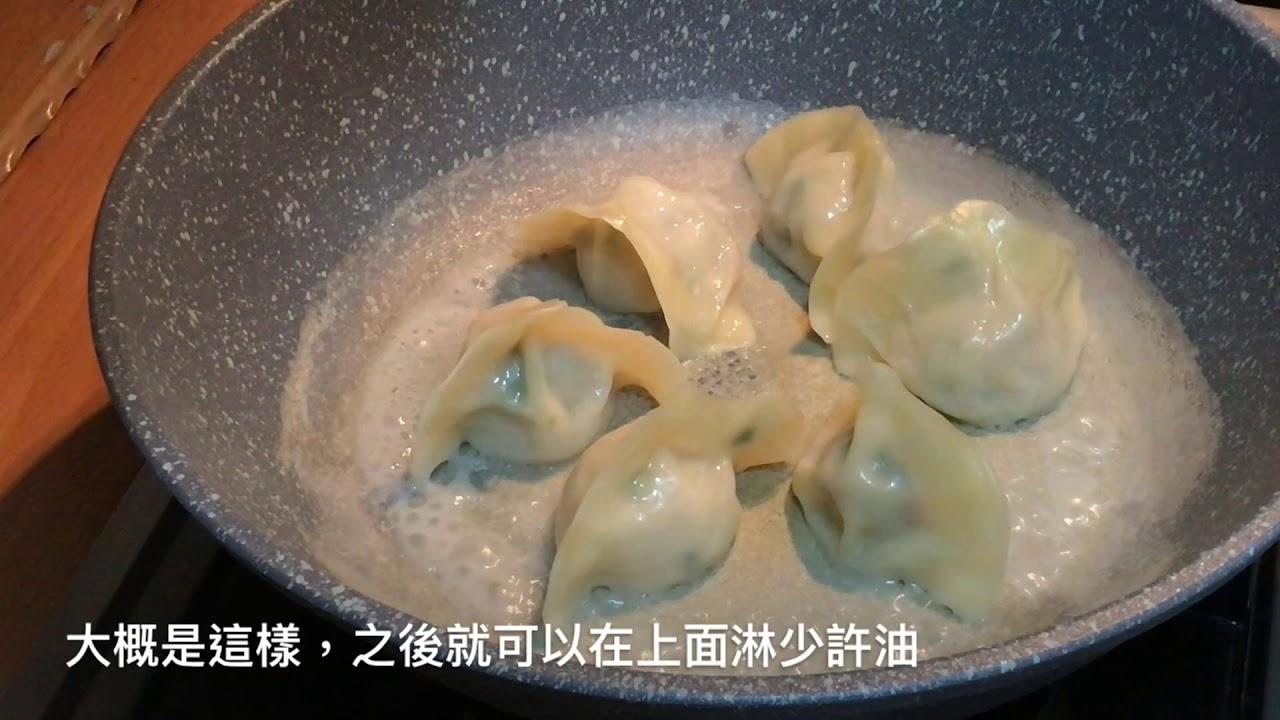 【 冰花煎餃 】用冷凍餃子做出好吃且不一樣的煎餃 | 大叔的私人廚房 - YouTube