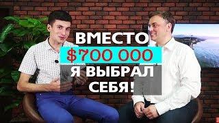 «Вместо 700 тысяч долларов я выбрал себя» — откровенное интервью тренера успеха №1