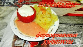 Помидоры фаршированные куриными потрошками. Видео рецепты от Борисовны. Быстро, просто, вкусно.