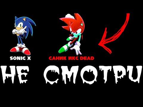 НИКОГДА НЕ СМОТРИ ЭТУ СЕРИЮ СОНИК ИКС / Sonic X смотреть