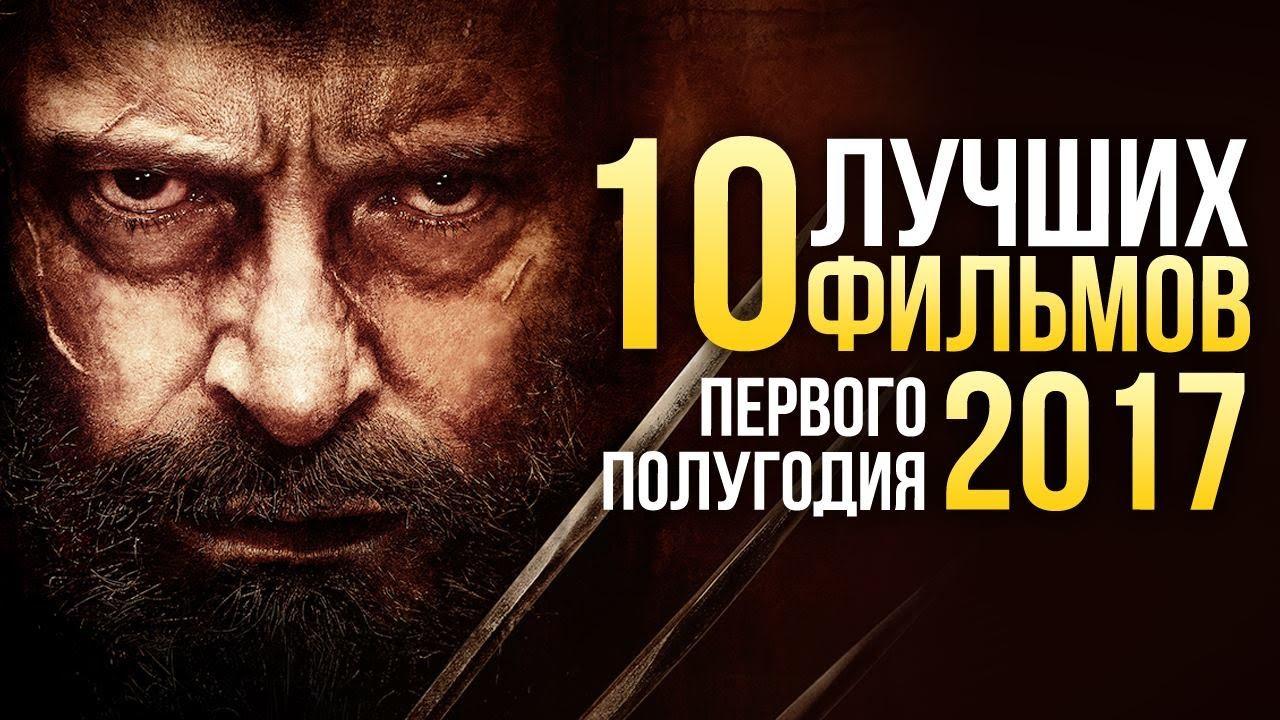 ТОП-10 ЛУЧШИХ фильмов первой половины 2017 года - YouTube