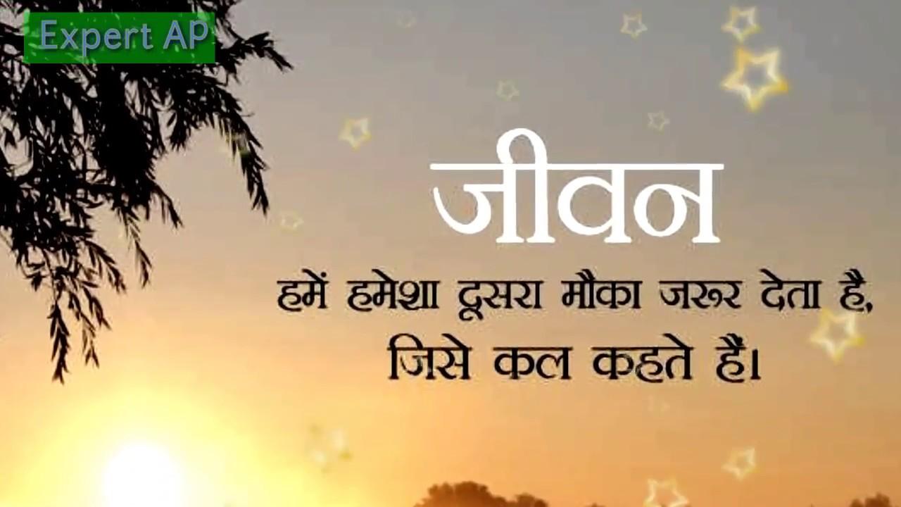 Best Whatsapp Status Motivational Quatus Hindi Suvichar