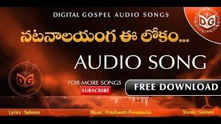 Natanalayam ga Audio Song    Telugu Christian Audio Songs    CBT Odisha, Digital Gospel