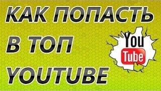 Как попасть в топ на youtube. Как вывести свои ролики в топ на YouTube.