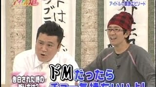 アイドル道(4thシーズン #39) 出演:アンタッチャブル、北陽、東京03 阿...
