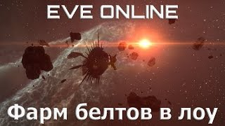 EVE Online о фарме белтов в лоу секах (Low Sec Belt Ratting)