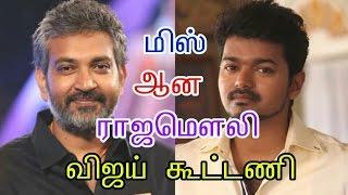 rajamouli vijay film missed tamil cinema news movie news kollywood news